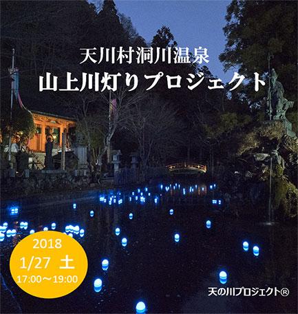 山上川灯りプロジェクト