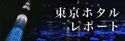 東京ホタル2012レポート