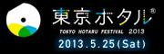 東東京ホタル|TOKYO HOTARU FESTIVAL 2013